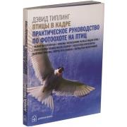 Птицы в кадре. Самое полное практическое руководство по фотоохоте на птиц с цифровой фотокамерой. Типлинг Дэвид.